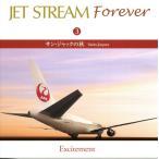 サン ジャックの秋 JET STREAM FOREVER3 CD CRCI-20653