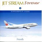 ゴンドリエのロマンス JET STREAM FOREVER4 CD CRCI-20654