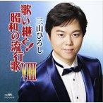 (おまけ付)歌い継ぐ! 昭和の流行歌VIII / 三山ひろし (CD) CRCN-20430-SK
