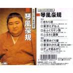 決定版 琴風豪規(こちらの商品は7曲入CDです!) CRC-1161