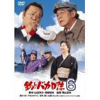 釣りバカ日誌6 /  (DVD) DA5736-4F