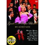 そふと屋ゴールド館で買える「紳士は金髪がお好き (DVD) DDC-081」の画像です。価格は515円になります。