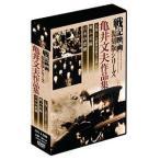 戦記映画復刻版シリーズ 亀井文夫作品集 3巻組BOX DVD   邦画