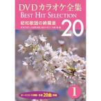 DVDカラオケ全集1〜昭和歌謡の綺羅星 (DVD) DKLK-1001-1