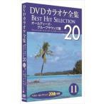 DVDелещеке▒┴┤╜╕ббб╓Best Hit Selection 20б╫11 екб╝еые╟егб╝е║бже░еыб╝е╫е╡ежеєе║╩╘ (DVD) DKLK-1003-1-KEI