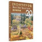 DVDカラオケ全集 「Best Hit Selection 20」15 歌声喫茶編 (DVD) DKLK-1003-5-KEI