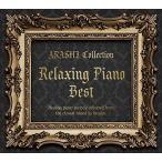 (おまけ付)リラクシング・ピアノ・ベスト〜嵐コレクション / オムニバス (2CD) DLPW813-SK