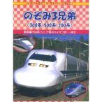 のぞみ3兄弟(300系・500系・700系) (DVD) DMBP-20061