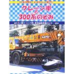 クレーン車と300系のぞみ (DVD) DMBP-20065