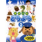 ゆかいなどうよう 2 /唄入り・歌詞テロップ付 (DVD) KID-1702(72)