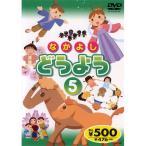なかよしどうよう 5 /唄入り・歌詞テロップ付 (DVD) KID-1705(75)