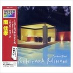 南佳孝 スーパー・ベスト / 南佳孝 (CD) DQCL-1173-HPM