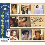 ゴールデン・ヒット・ポップス Vol.1 ベスト・オブ・ベスト (CD)DQCL-2001