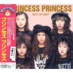 プリンセス プリンセス ベスト・オブ・ベスト (CD) DQCL-2043
