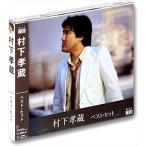 村下孝蔵 ベスト・ヒット (CD) DQCL-2117