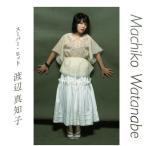 渡辺真知子 スーパー・ヒット Special Edition(CD)DQCL-6009