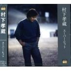 村下孝蔵 スーパー・ヒット / 村下孝蔵 (CD) DQCL-6017-HPM