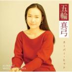 五輪真弓 スーパー・ヒット Special Edition(CD) DQCL-6023