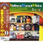 青春の洋楽ヒット50S'-60S' ベスト・オブ・ベスト DQCP1505