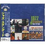 ジャズ・スタンダード ベスト・オフ・ベスト (CD) DQCP-1516