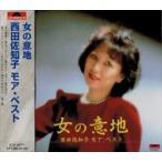 西田佐知子 ベスト 女の意地 / 西田佐知子 (CD)EJS-6077-JP