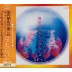 喜納昌吉 チャンプルーズ ベスト / 喜納昌吉 チャンプルーズ (CD)EJS-6088-JP