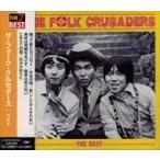 ザ フォーク クルセダーズ ベスト EJS-6166-JP