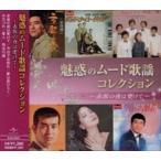 ムード歌謡 コレクション 〜別れても好きな人〜 / 西田佐知子 他 (CD)EJS-6202-JP