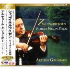 Classics Now アルテュール・グリュミオー《ツィゴイネルワイゼン〜ヴァイオリン名曲集》 CD EJS1059