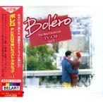 テレビCMで聴いたベスト・クラシックVol.1〜ボレロ CD EJS2006