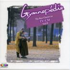 ジムノペディ/テレビCMで聴いたベスト・クラシックVol.2 (CD) EJS2007