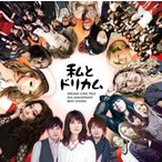 (おまけ付)私とドリカム-DREAMS COME TRUE 25th ANNIVERSARY BEST COVERS-(CD) ESCL-4182