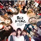 CD・DVD・カレンダー最安値に挑戦中!迅速配送!