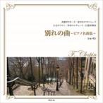 別れの曲〜ピアノ名曲集〜 / ショパン (CD)FCC-010-ARC