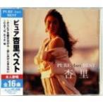 杏里 ベスト/オリビアを聴きながら / 杏里 (CD)FLZZ-1002-KS