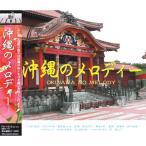 沖縄のメロディー (CD) FX-1013