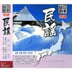 日本縦断 特選 民謡〜北陸/近畿/四国/九州編〜 (CD) FX-1105