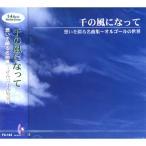 千の風になって 想いを綴る名曲集〜オルゴールの世界 CD FX-143