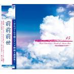 前前前世 〜オルゴールで聴くアニメ映画主題歌集〜 / オルゴールCD (CD) FX-145