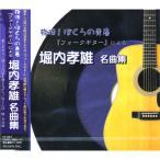 復活!ぼくらの青春 フォークギターによる 堀内孝雄 名曲集「愛しき日々」「恋唄綴り」 FX-307