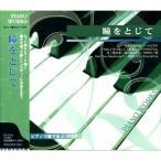 ピアノで奏でるJ-POP〜瞳をとじて〜「大きな古時計」「ハナミズキ」 FX-312