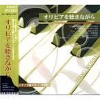ピアノで奏でるJ-POP オリビアを聞きながら CD FX-313
