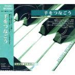 ピアノで奏でるJ・POP〜手をつなごう (CD) FX-319