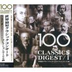 世界最短クラシックコンサートコレクション全100曲 『クラシック・ダイジェスト1』 CD FX-332