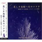 悲しき恋歌〜冬のソナタ 韓国ドラマ名曲集〜オルゴールの世界 CD FX-40