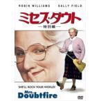 ミセス・ダウト (特別編) / (DVD) FXBNG8588-HPM
