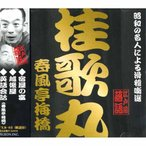 桂歌丸 江戸前落語 『昭和の名人による滑稽噺選』 春風亭梅橋 CD FXR-05