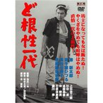 ど根性一代/角川映画傑作選 大映現代劇シリーズ (DVD) FYK-173