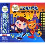 スーパーベスト こどものうた ドラネコロックンロール CD GES-13633