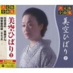 決定版 全曲集 美空ひばり 2 (CD) GES-14809